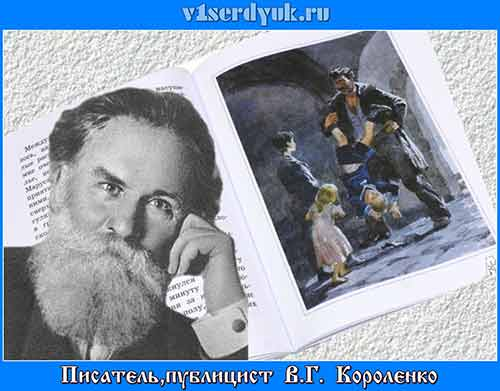 Публицист_и_писатель_Владимир_Короленко