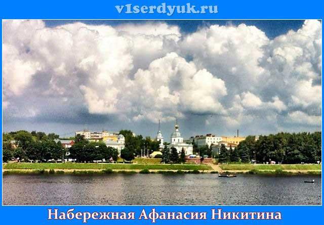 Набережная_Афанасия_Никитина_в_Твери
