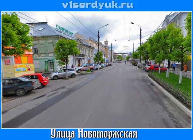 Улица_Новоторжская