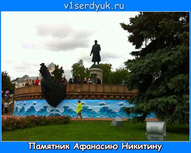 Памятник_тверскому_купцу_А.Никитину