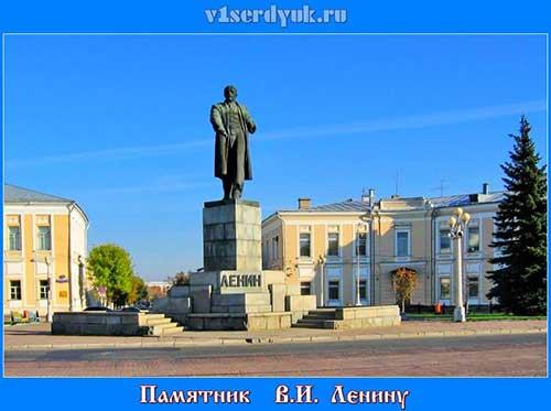 Памятник_вождю_революции_В.И._Ленину