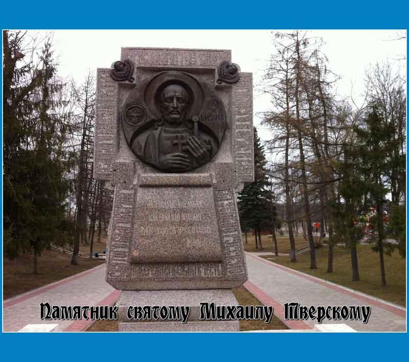 Памятник святому князю Михаилу Тверскому