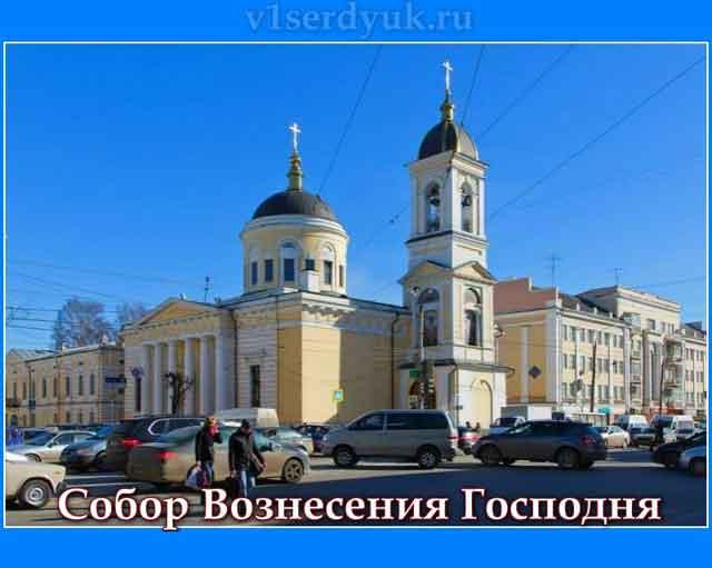 Вознесенский_собор_Твери