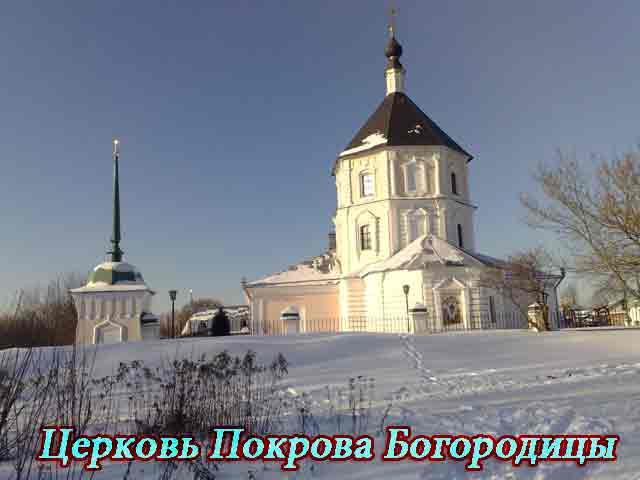 Церковь Покрова Богородицы в Твери