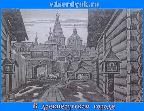 В_древнерусском_городе