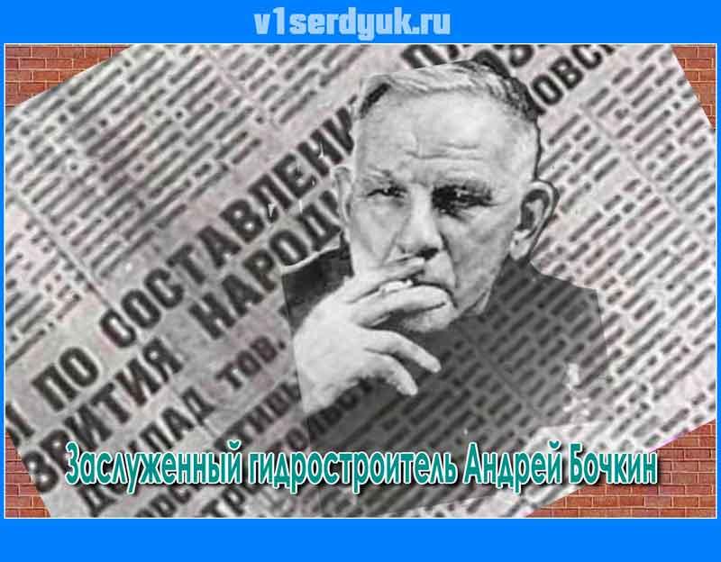 Наш_земляк_А. Бочкин
