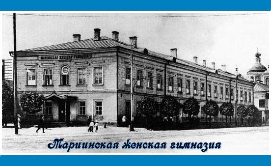 Мариинская женская гимназия в Твери