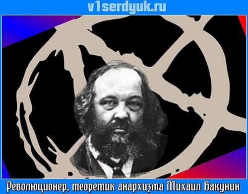 Теоретик_анархизма_Михаил_Бакунин