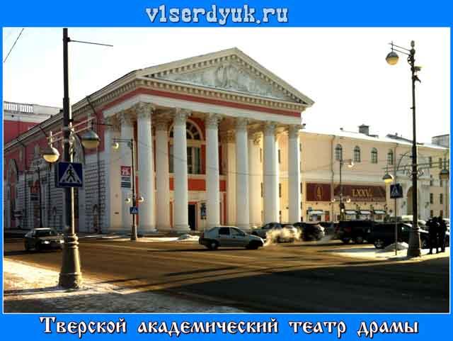 Драматический_театр_в_Твери
