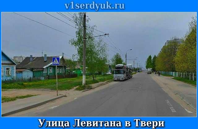 Улица_Левитана_в_Твери