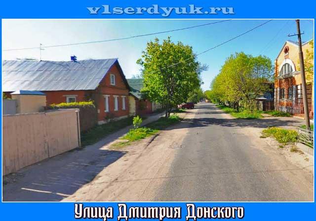 Улица_Дмитрия_Донского