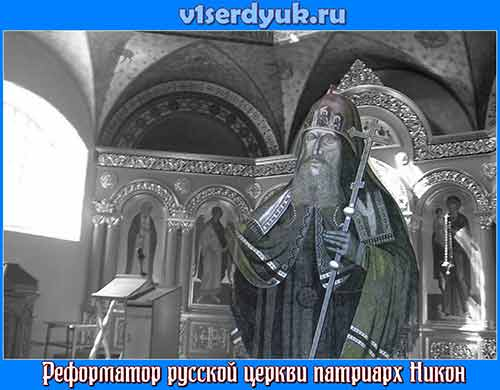 Патриарх_и_реформатор_церкви_Никон