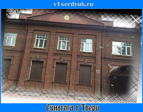 Тверская синагога