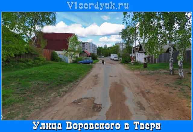 Улица_Воровского