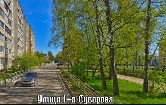 Улица 1-я Суворова в Твери