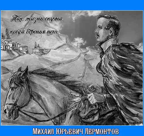 Лермонтов_на_Кавказе