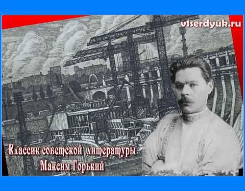 Классик_советской_литературы_Максим_Горький