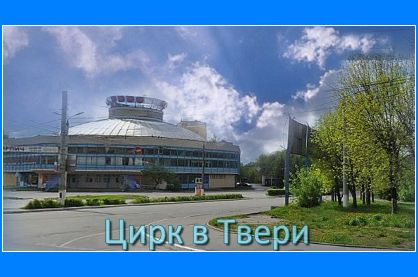 Цирк на Тверской площади