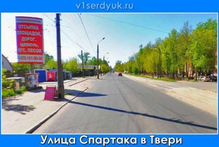 Улица_Спартака_в_Твери