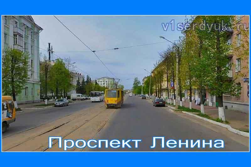 Проспект_назван_именем_Ленина