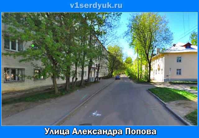 Улица_изобретателя_радио_Александра_Попова