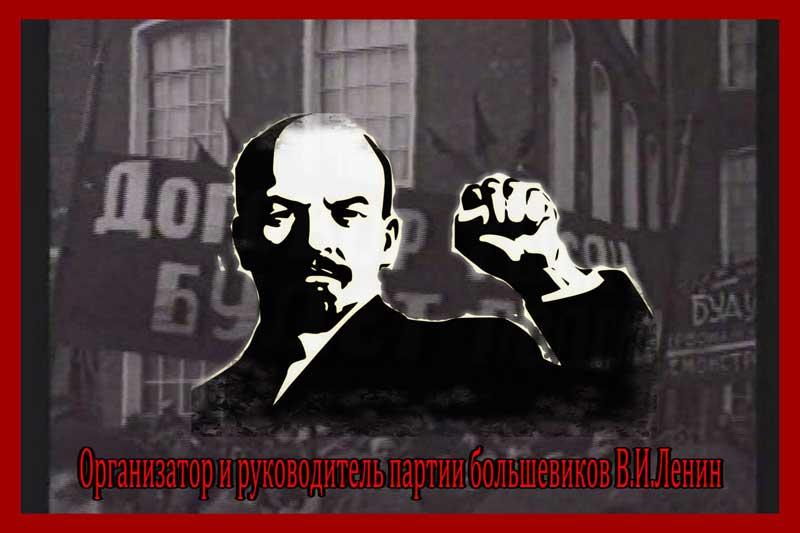 Вождь_мирового_пролетариата_В.И.Ленин