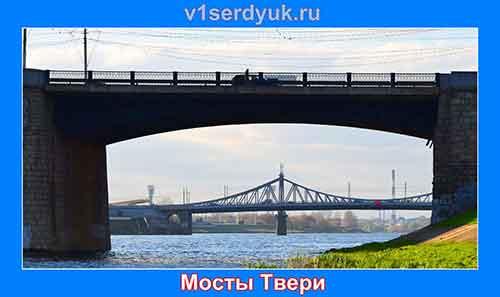 Новый_и_Старый_мосты