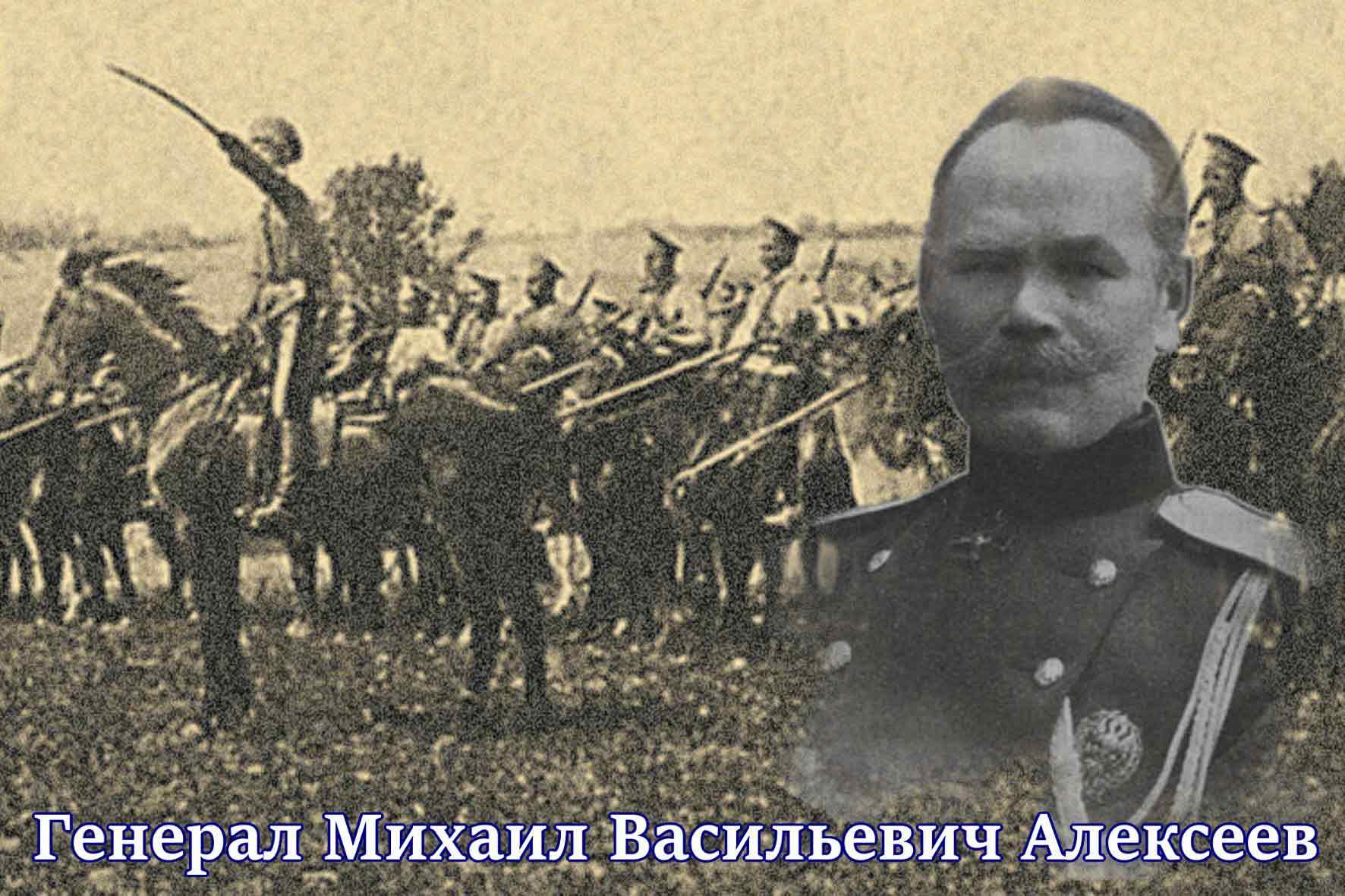 Генерал чести и долга Михаил Алексеев