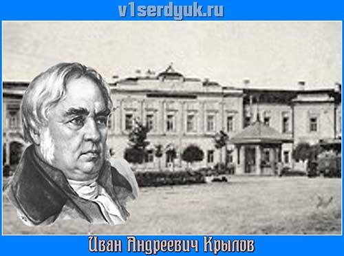 Баснописец_Иван_Андреевич_Крылов
