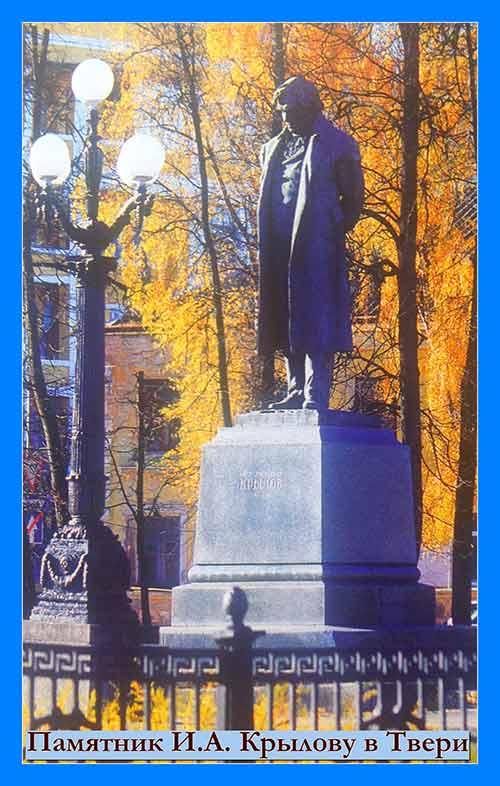 Памятник_Крылову_в_Твери