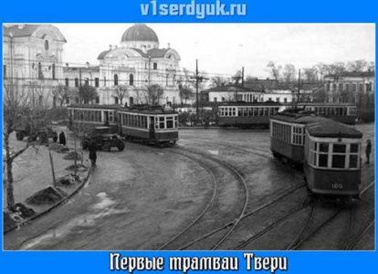 Электротранспорт_в_Твери