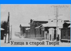Улица в старой Твери.