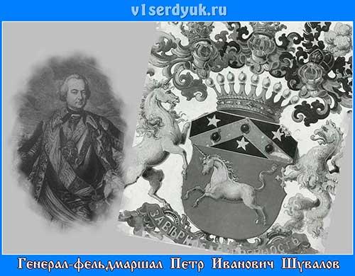 Граф Петр Шувалов