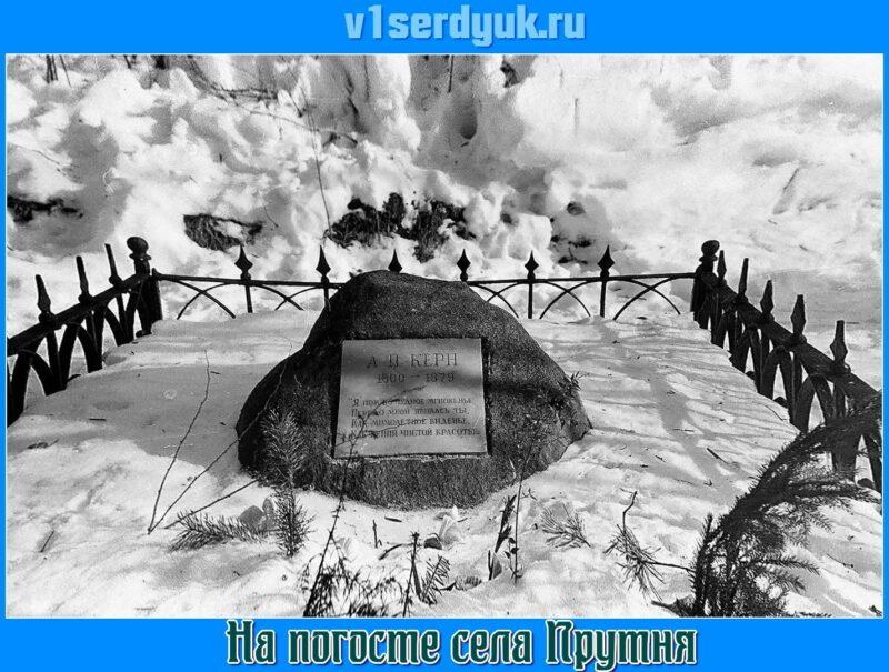Могила_А.П. Керн