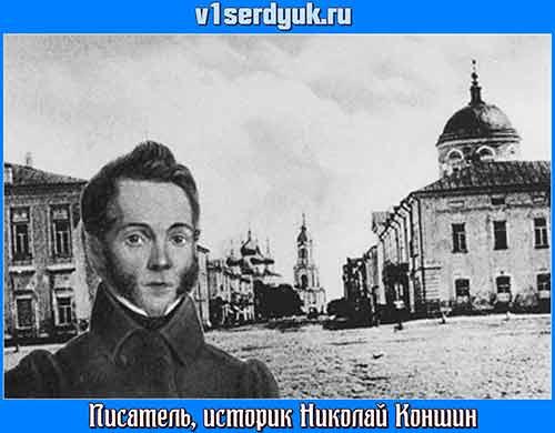 Писатель_Николай_Коншин