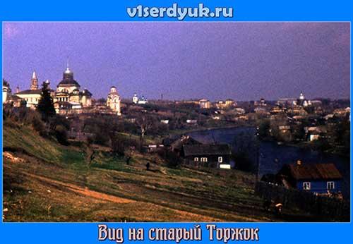 Город_Торжок