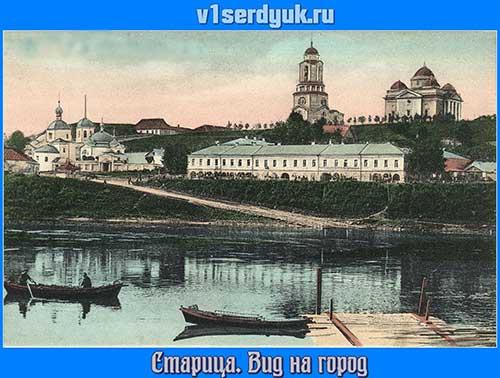 Вид_на_город_Старицу