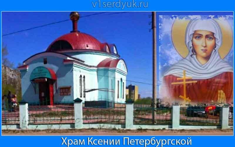 Храм Блаженной Ксении
