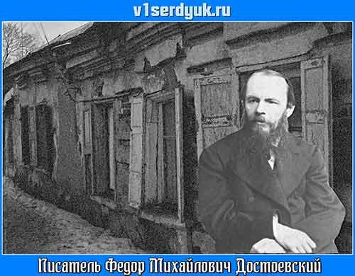 Писатель_Достоевский