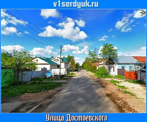 Улица_имени_великого_писателя_Достоевского