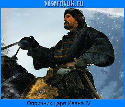 Опричник_Ивана_Грозного