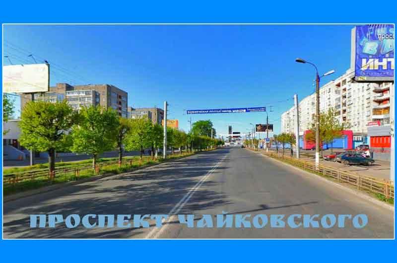 Проспект_Чайковского — важнейшая_центральная_магистраль_Твери
