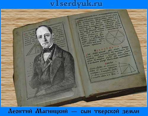 Математик_Леонтий_Магницкий