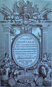 Учебники_петровской эпохи