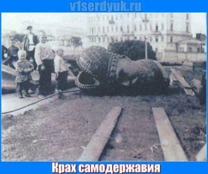Конец императорской России
