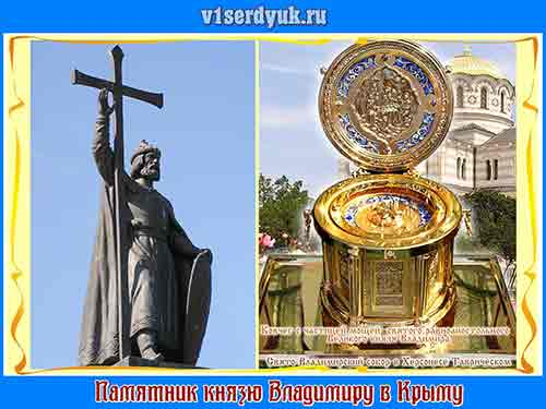 Памятник великому князя Владимиру