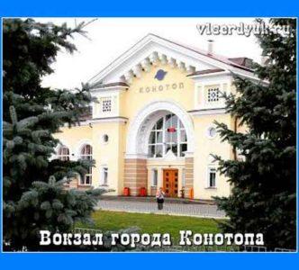 Железнодорожный_вокзал_города_Конотопа