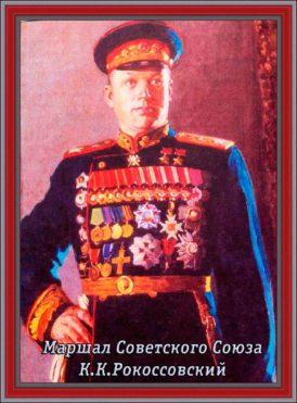 К.К.Рокоссовский