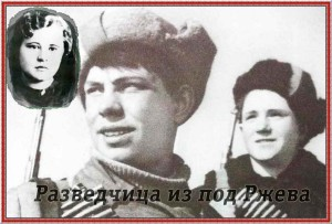Паша Савельева - разведчица из под Ржева