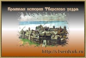 История Тверского уезда